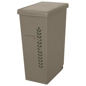 ゴミ箱 キッチン 45リットル スライドペール サンドベージュ ( ふた付き キャスター付き 45L...