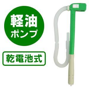 軽油ポンプ 電動 乾電池式 ファインポンプ軽油 DL-1