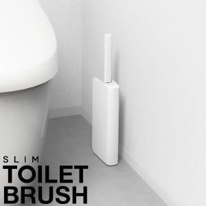 トイレ掃除用品 スリム トイレブラシ ケース付き ホワイト
