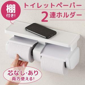 ■トイレをもっと快適に! トイレットペーパーが2個セットできる、2連式のトイレットペーパーホルダー。...