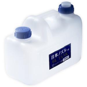 ■大型水容器製造トップクラス! 水が注ぎやすいノズル付きのウォータータンク6L。 ■レジャーや行楽に...