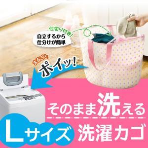 ランドリーバッグ そのまま洗える洗濯カゴ L ( 洗濯ネット ランドリーバスケット )
