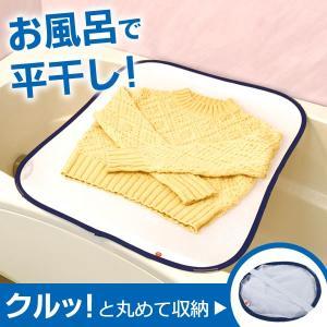 お風呂で平干しネット ( 洗濯 物干しネット )...