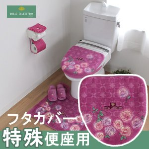 洗浄暖房用フタカバー ロイヤルコレクションチェルシー ピンク...