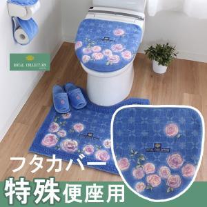 洗浄暖房用フタカバー ロイヤルコレクションチェルシー ブルー...
