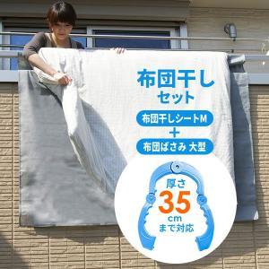 ベランダ壁 布団干しセット ふとん干しシート M + 大型 布団ばさみ(2個入)