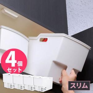 吊り戸棚 収納 ボックス 白 スリム F40105 まとめ買い4個セット