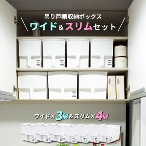 吊り戸棚 収納 ボックス ワイド&スリム 7個セット ホワイト