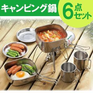 ■用途いろいろ!キャンプ鍋6点セット これ1セットで料理が作れて食事もできる、角型のキャンピング鍋6...