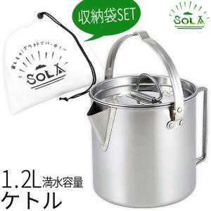 ■アウトドアに便利な調理ケトル コンパクト収納可能な縦型ケトル1.2L(満水容量)。 ■用途いろいろ...