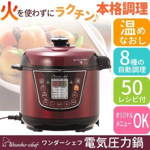 ■ピッと押すだけ簡単、火を使わず圧力調理 圧力鍋の人気メーカー、ワンダーシェフから、ワンタッチで調理...