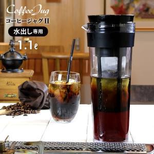 ■自宅で手軽に水出し珈琲作り! 冷蔵庫内にコンパクトに収まる、スタイリッシュな水出しコーヒー専用ピッ...