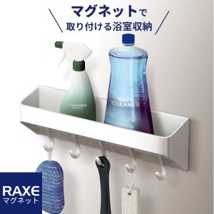 ラックスMG 洗剤ラック&フック(マグネット取付) 5865の写真