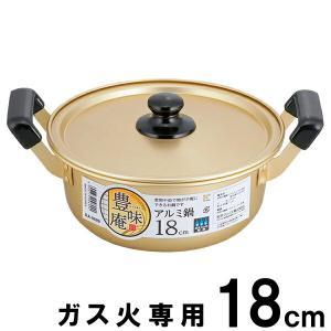 鍋 豊味庵 アルミ鍋 18cm RA-9699