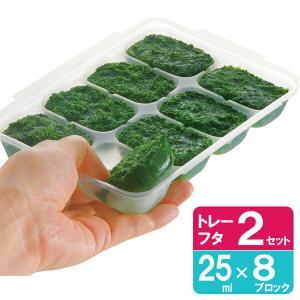 リッチェル 離乳食 冷凍保存 容器 わけわけフリージング ブロックトレーR 25