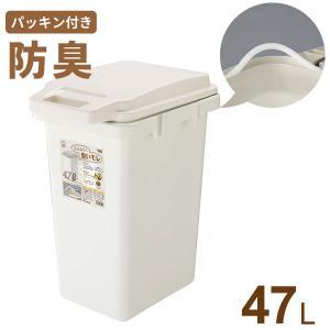 ■さよなら!臭いモレ フタのパッキンとロック機能の効果で臭いモレを軽減できるゴミ箱。容量47リットル...