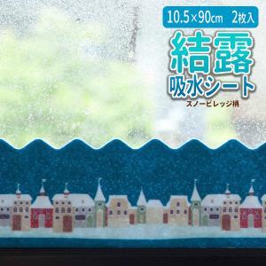 結露 吸水 テープ 窓に貼る 結露給水シート 10.5×90cm 2枚組 スノービレッジ U-Q304