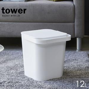 山崎実業 タワー フタ付バケツ 12L ホワイト 4208