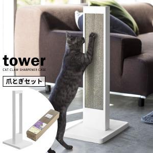 山崎実業 タワー 猫の爪とぎスタンド + 爪とぎ セット ホワイト 4212|びーんず生活雑貨デポ