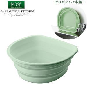 ポゼ シリコン 洗い桶 グリーン 4942