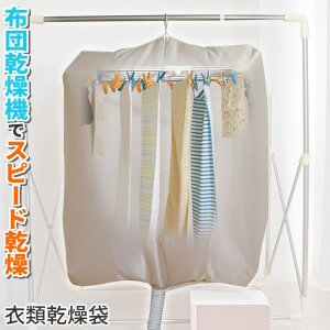 カラッと!衣類乾燥袋 FIN-782