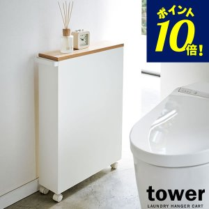 ■トイレの備品を一括収納 トイレットペーパーやトイレ掃除アイテムをまとめて収納!キャスター付きトイレ...