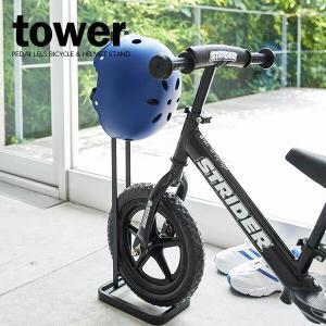 ストライダー 山崎実業 タワー ペダルなし自転車&ヘルメットスタンド ブラック 4341