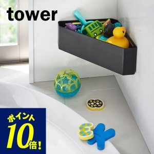 山崎実業 おもちゃ入れ タワー マグネット バスルームコーナー おもちゃラック ブラック 4265|びーんず生活雑貨デポ