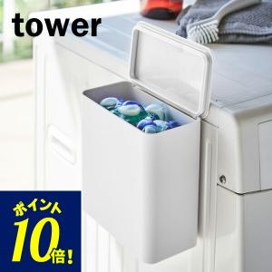 山崎実業 洗濯洗剤ボール入れ タワー マグネット 洗濯洗剤ボール ストッカー ホワイト 4266|びーんず生活雑貨デポ