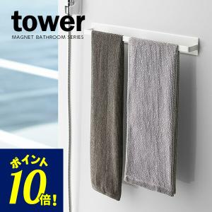 ■タオルやスプレーボトルをすっきり収納 ユニットバスなどのマグネットが使える浴室壁面用のタオルハンガ...
