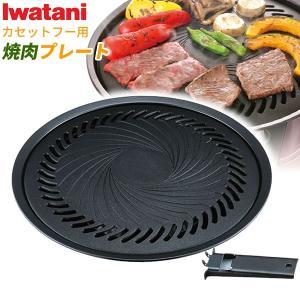 カセットコンロ用 イワタニ フッ素加工 焼肉プレート(カセットフー専用) CB-P-Y3