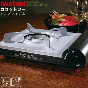カセットコンロ イワタニ カセットフー エコプレミアム CB-EPR-1