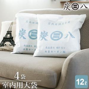 炭はち 炭八 室内用 大袋 1ケース 4袋セット | すみはち 除湿 炭
