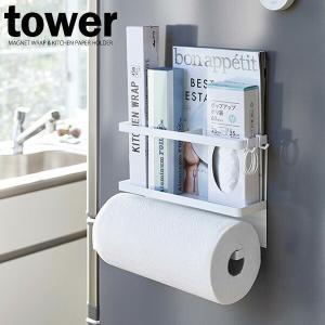 山崎実業 タワー マグネット キッチンペーパー&ラップホルダー ホワイト 4396の写真