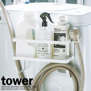 山崎実業 ランドリー収納 タワー ホースホルダー付き 洗濯機横マグネットラック ホワイト 4768|びーんず生活雑貨デポ