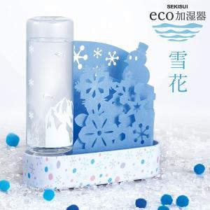 自然気化式加湿器 セキスイ うるおい 雪花 Tブルー ULY-YB-TB