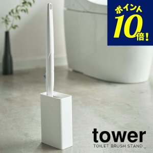 山崎実業 トイレ 収納 タワー 流せるトイレブラシ スタンド ホワイト 4855