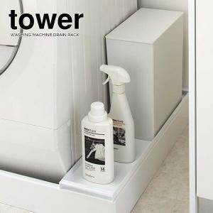 山崎実業 ランドリー 収納 タワー 洗濯機 防水パン上ラック ホワイト 4966|びーんず生活雑貨デポ