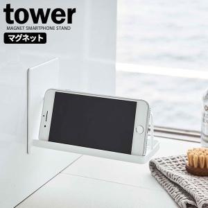 山崎実業 タワー マグネット バスルーム フォンスタンド ホワイト 4972|びーんず生活雑貨デポ