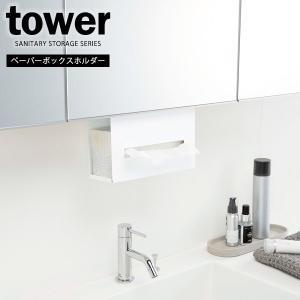 山崎実業 タワー 洗面戸棚下ペーパーボックスホルダー ホワイト 5010|びーんず生活雑貨デポ
