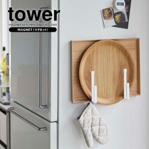 山崎実業 トレーホルダー タワー マグネット キッチントレーホルダー ホワイト 2個組 5050|びーんず生活雑貨デポ