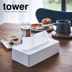 山崎実業 ティッシュボックス タワー コンパクト ティッシュケース ホワイト 5092|びーんず生活雑貨デポ