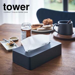 山崎実業 ティッシュボックス タワー コンパクト ティッシュケース ブラック 5093|びーんず生活雑貨デポ