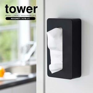 山崎実業 タワー マグネット コンパクト ティッシュケース ブラック 5095|びーんず生活雑貨デポ