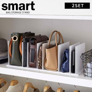 山崎実業 スマート バッグ 収納スタンド ホワイト 2個組 4956|びーんず生活雑貨デポ