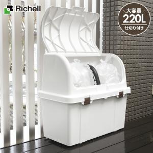 リッチェル ゴミ箱 屋外 大容量 トラッシュコンテナ SP 220L ホワイト | ごみ箱 ダストボックス ベランダ ゴミ ストッカー 大型 外用|びーんず生活雑貨デポ