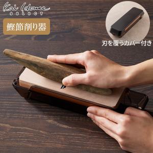 貝印 Kai House SELECT 鰹ぶし削り器(カバー付き) DH7362 | 鰹節 削り器 ...