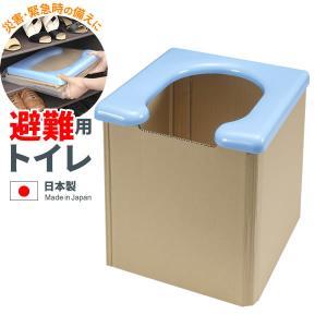 避難用トイレ ブルー R-58|びーんず生活雑貨デポ