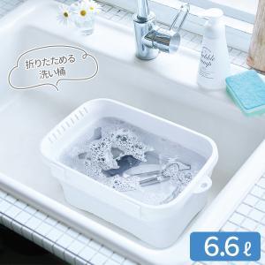 折りたたみ 洗い桶 キッチン ソフトタブ 6.6L ホワイト I-590   洗いおけ 水洗い つけ...