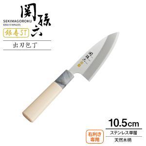 貝印 包丁 関孫六 銀寿ST 出刃包丁 刃渡り10.5cm AK5060   小出刃 小型 小さめ ...